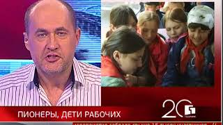 Губерния. 20 лет. Новости 18/05/2018. GuberniaTV