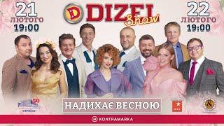 Дизель Шоу 2020 - Новый Концерт во Дворце Украина! | Дизель cтудио, юмор