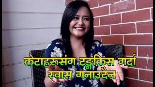 केटाहरुसंग टङ्गकिस गर्दा स्वास गनाउदैन || नायिका सुरजनि केसी || Dimag Kharab With Surjani KC