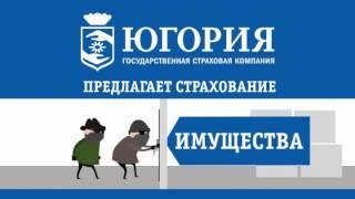 видео страховая компания югория отзывы по осаго