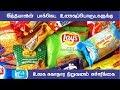 இந்தியாவின் பாக்கெட் உணவுப்பொருட்களுக்கு சாவு மணி அடிக்கும் உலக சுகாதார நிறுவனம்-IN4