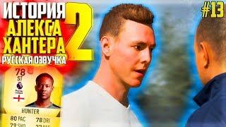 СПАСАЕМ ДРУГА   ИСТОРИЯ ALEX HUNTER 2   FIFA 18   #13 (РУССКАЯ ОЗВУЧКА)