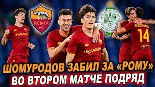 Эльдор Шомуродов гол в матче Рома Раджа Касабланка Классный гол Эльдора Шомуродова в Италии