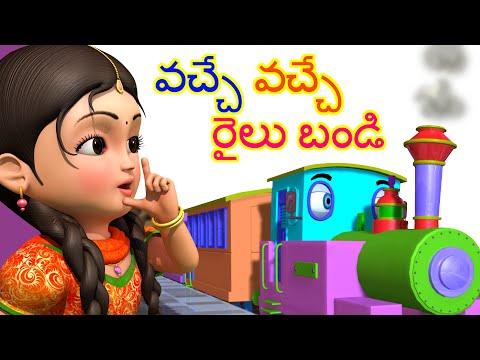 Vache Vache Railu Bandi   Telugu Rhymes for Children   Infobells