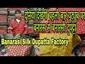 आज दुनिया देखेगी पहली बार यूट्यूब पर बनारस से लाइव बनारसी दुपट्टे | Banarasi Dupatta Factory Banaras