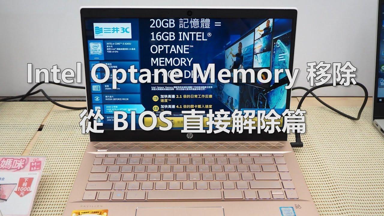 HP筆電 Intel Optane 解除 BIOS 篇 - YouTube