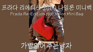 #41 프라다 리에디션 2000 나일론 미니백 | 가방…