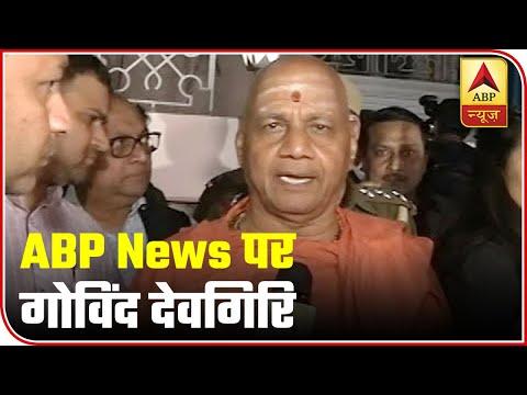 Ram Mandir: Treasurer Govind Devgiri Talks About Trust's Decisions | ABP News