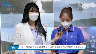[2021 부산국제보트쇼] 참가업체 인터뷰 - 제주해양…