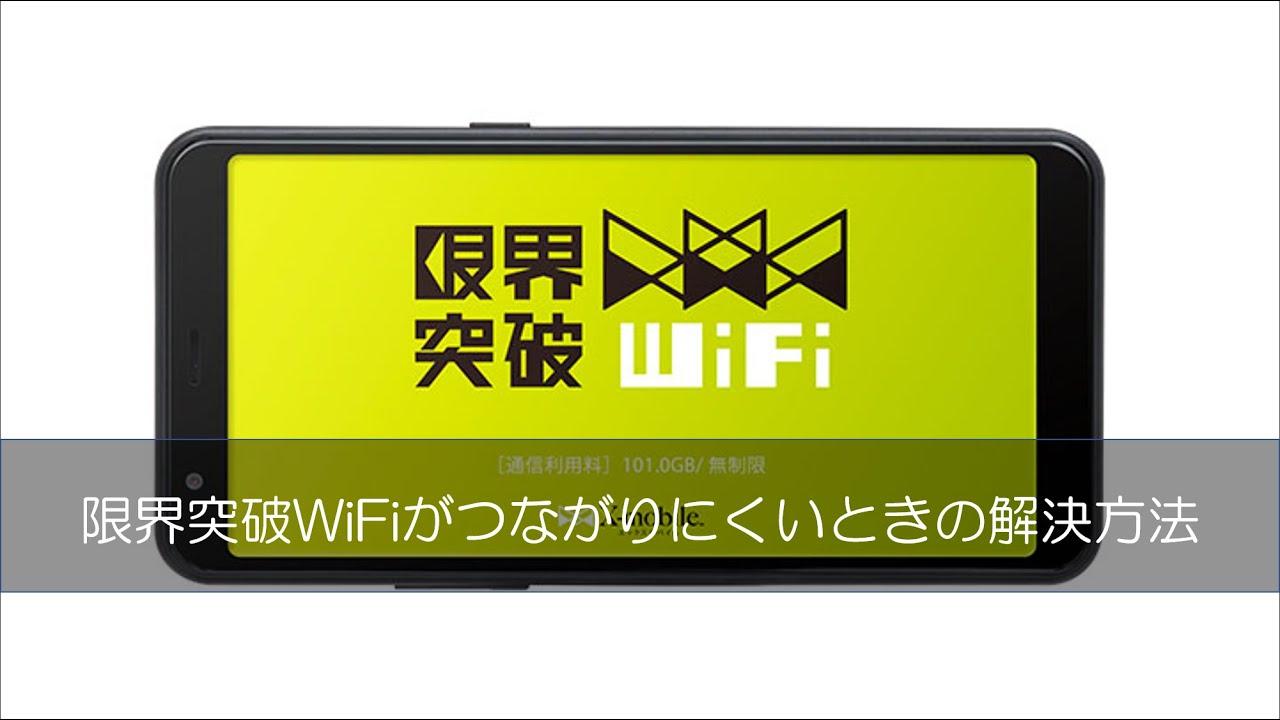 限界突破wifi 評価