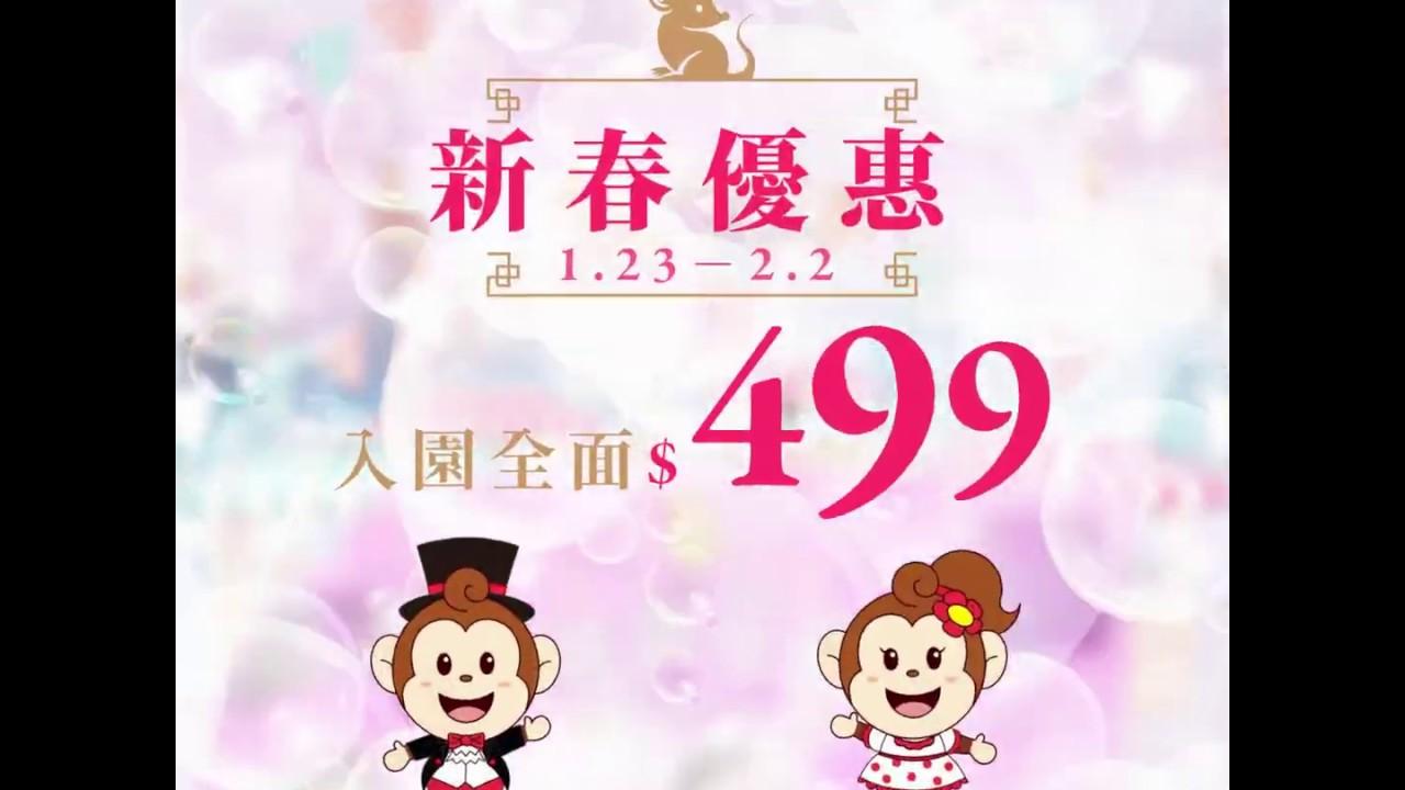 六福村過新年|樂園魔法✨新年市集🌭|春節優惠$499