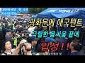 광화문에 애국텐트 천신만고끝에 입성/ 경찰과 극렬한 몸싸움끝에..