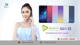 โทรศัพท์มือถือ Beyond Gen 33