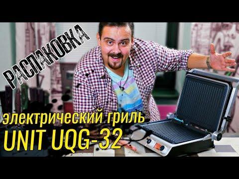 Распаковка. Электрический гриль UNIT UQG-32