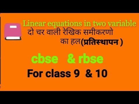 how to solve linear equations in two variables cbse & rbse class 9 10