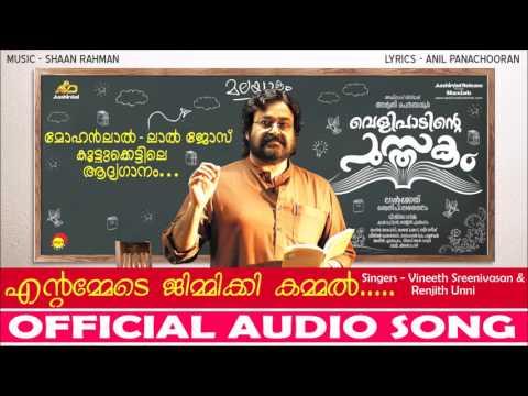 Eantammede Jimikki Kammal | Velipadinte Pusthakam Official Audio Song | Mohanlal | Lal Jose
