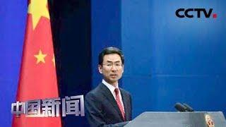 [中国新闻] 中国外交部:敦促美方停止错误做法 为企业正常合作创造条件 | CCTV中文国际