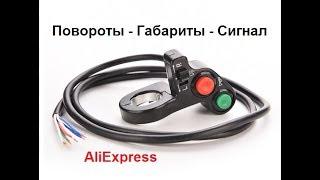 Переключатель поворотов, габаритов, сигнала для Электровелосипеда. Обзор с АлиЭкспресс.