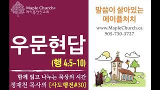 사도행전#30 우문현답 (사도행전 4:5-10) | 담임목사 정재천 | 말씀이 살아있는 Maple Church