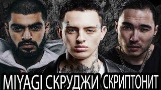 Download Американцы Слушают Русскую Музыку #25 MIYAGI, PHARAOH, СКРУДЖИ, СКРИПТОНИТ, L'ONE, МОТ, Рем Дигга Mp3 and Videos