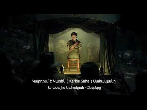Կարդում է Կարեն ( Karlos Saha ) Սահակյանը - Արամայիս Սահակյան - Ձեռքերը