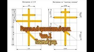 видео Кованые кресты на могилу