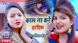 #Deepika Ojha Dipu #Video Song काम ना करे हरदिया I Kam Na Kare Haradiya I Hit Bhojpuri Songs 2020