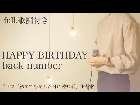 【フル/ウマすぎ注意⚠︎】HAPPY BIRTHDAY/back number ドラマ「初めて恋をした日に読む話」主題歌 歌ってみた Cover