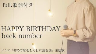 【フルウマすぎ注意⚠︎】happy birthdayback number ドラマ「初めて恋をした日に読む話」主題歌 歌ってみた cover