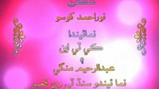 nawab shabbir ahmed chandio memorial songs