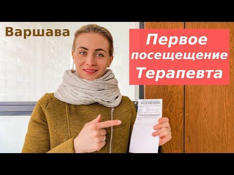 Первый поход к терапевту/ Попытка купить таблетки без рецепта/ Польша | Надя Жук