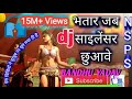 bhatar jab salensar chhuwawe | DJ most popular remix song | 2019 Mp3