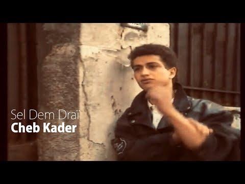 Cheb Kader - Sel Dem Drai (Clip Officiel Video)   1988   (الشاب قادر - سال دم دراعي (حصريا