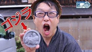 【京瓦の匠#1】 チャンネル登録よろしくお願いします!→https://goo.gl/...
