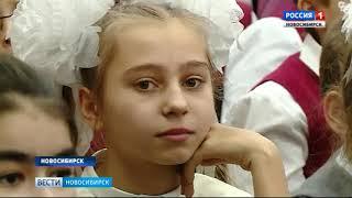 Необычный урок краеведения провели корреспонденты «Вестей» в новосибирской школе
