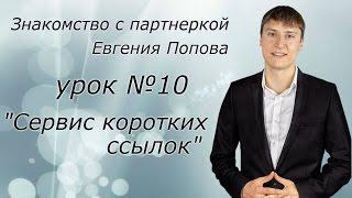 Знакомство с партнеркой Евгения Попова урок №10