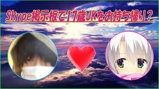 【ニコ生】Skype掲示版で彼女を作るRTA!純粋すぎるスカイプ女子に社メを貰えるか!?【#10】 thumbnail