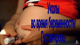 Уколы для беременных/ГУСТАЯ КРОВЬl ALBINA SIR