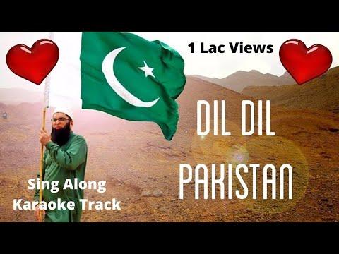 Dil Dil Pakistan Sing Along Karaoke Track