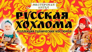 Русская Хохломская коллекция