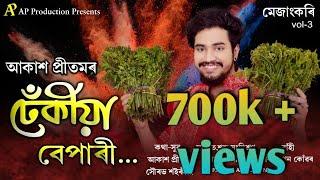 Dhekia Bepari Assamese Song Download & Lyrics