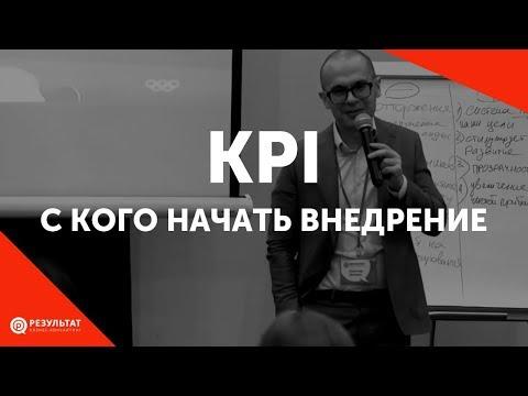 С кого начинать внедрение KPI