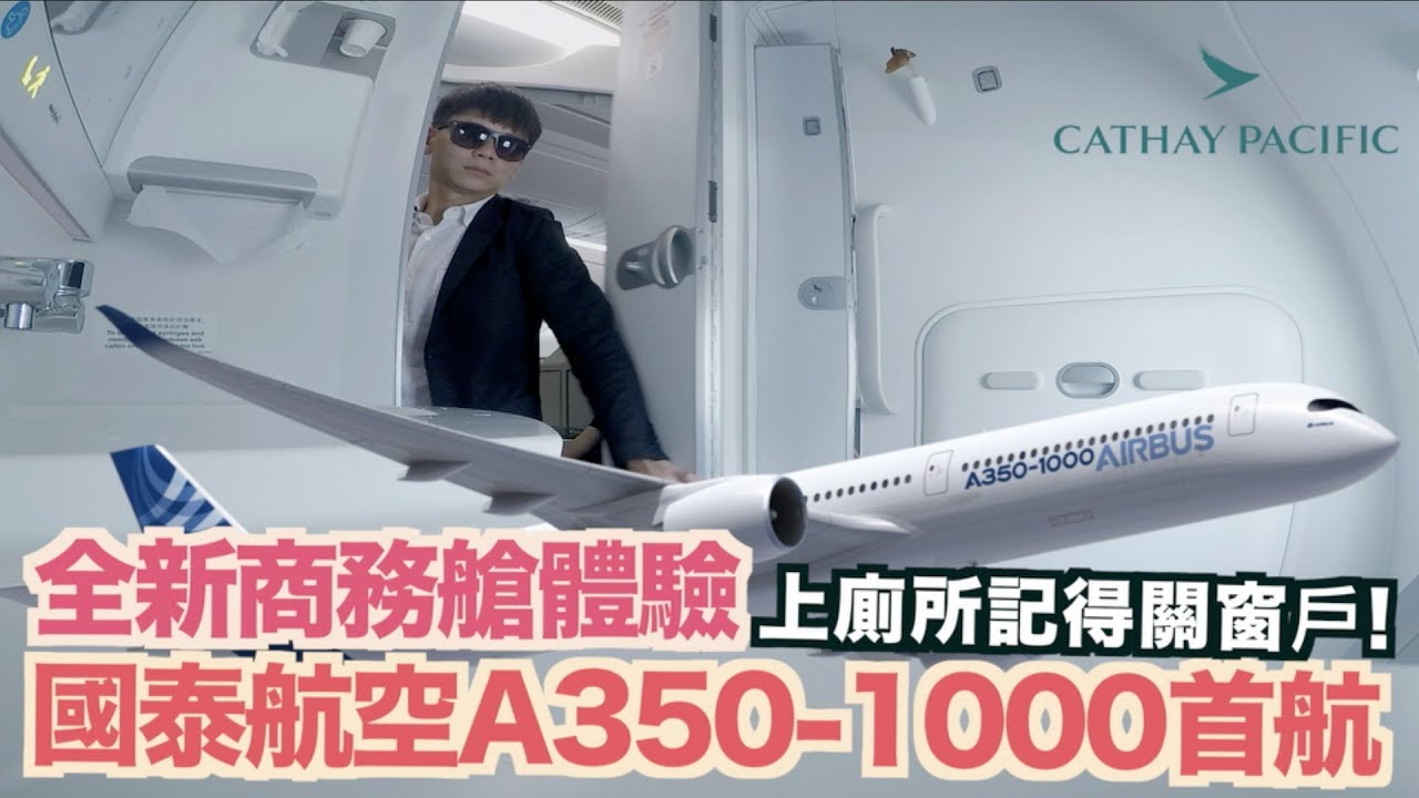 《飛行體驗EP24》國泰航空A350-1000首航.上 全新商務艙體驗 Cathay Pacific New Business Class Review【我是老爸】 - YouTube