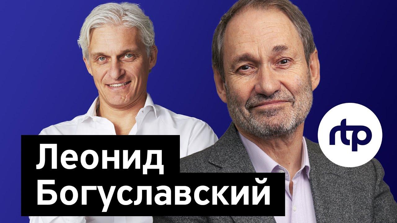 Бизнес-секреты с Олегом Тиньковым: Леонид Богуславский, инвестиционный фонд RTP