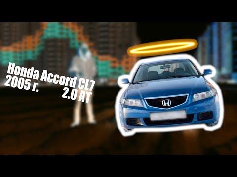 Honda Accord 7\Обзор и главные недостатки