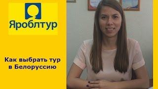 Как выбрать тур в Белоруссию(, 2015-08-21T12:48:04.000Z)