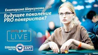 EAPT ALTAI: Екатерина Шеркунова - будущее поколение PRO покеристок?