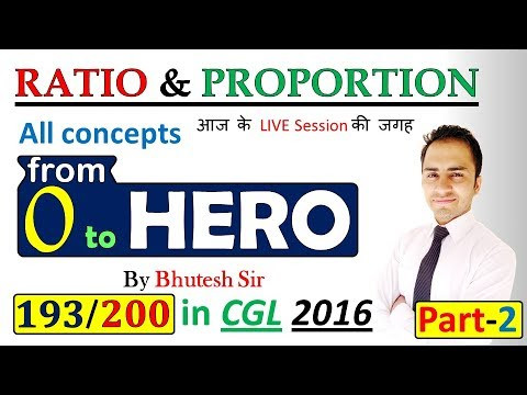 Ratio and proportion (Part-2) for SSC CGL, Bank PO, CDS and all competitive exams