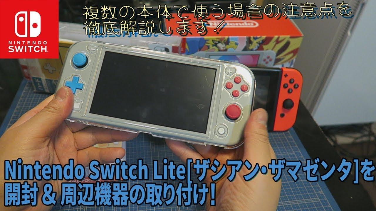 スイッチ ライト テレビ 繋ぐ 【Nintendo Switch】「TVモード」で遊ぶには、テレビへ接続する方法