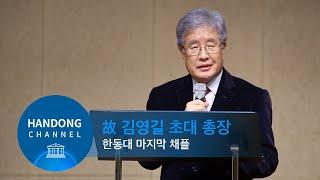 故 김영길 초대 총장 마지막 채플